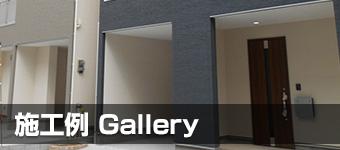 施工例 Gallery